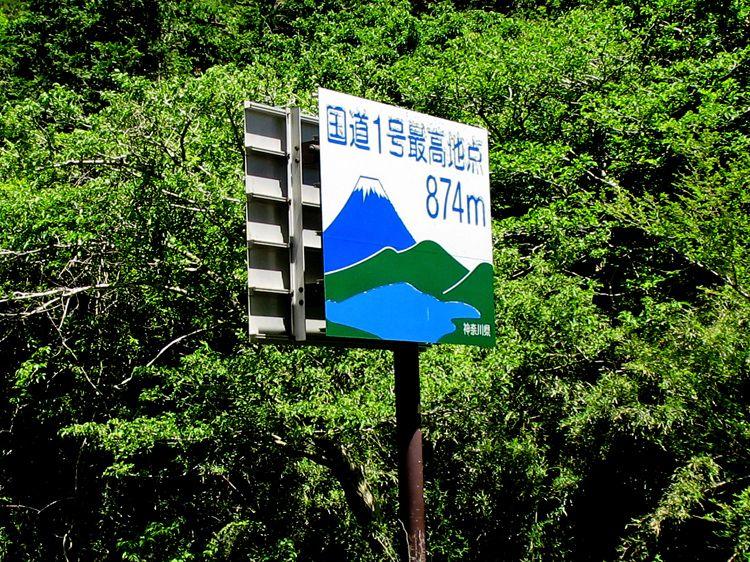 国道1号最高地点 標高874m
