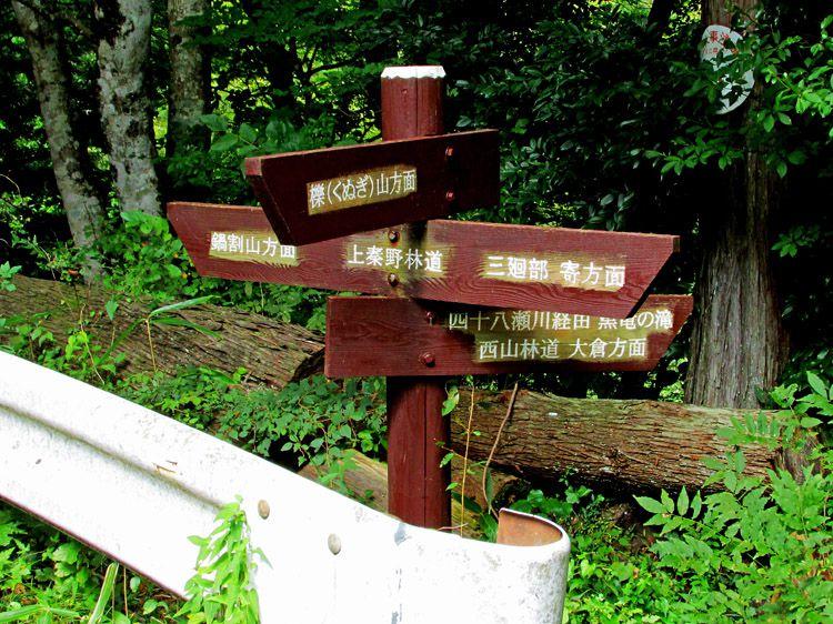 表丹沢県民の森入口前にある黒竜ノ滝への道標