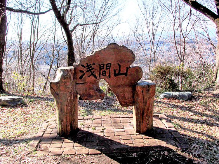 弘法山公園の浅間山